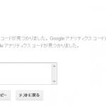GoogleAnalytics ウェブテスト